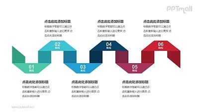 6个带序号的立体彩色折纸递进关系PPT模板