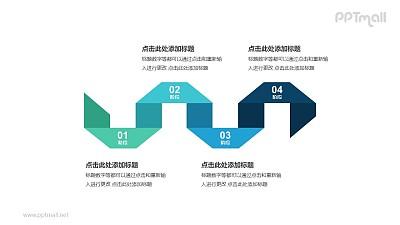 4个带序号的立体彩色折纸递进关系PPT模板
