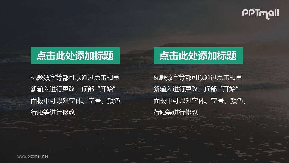 两段文字用动画表现的PPT素材下载