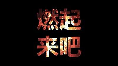 文字遮罩气氛渲染火焰燃烧视频背景PPT动画模板素材下载