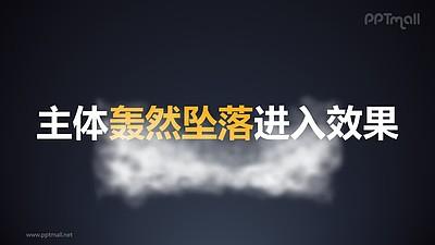 烟雾烘托标题轰然坠落进入PPT动画模板素材下载