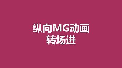 紫色背景从上下向中间汇集MG转场PPT动画模板素材下载