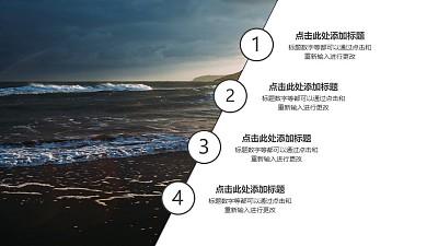 目录页左右拼合4个文本框从右侧依次进入PPT动画模板素材下载