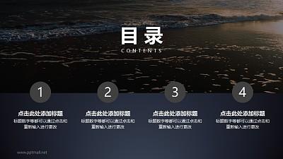 目录页序号从左侧依次进入4个文本框从下方进入PPT动画模板素材下载
