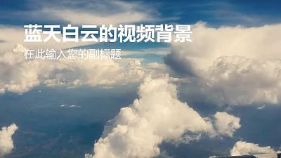 蓝天白云简约清新视频背景PPT动画模板素材下载