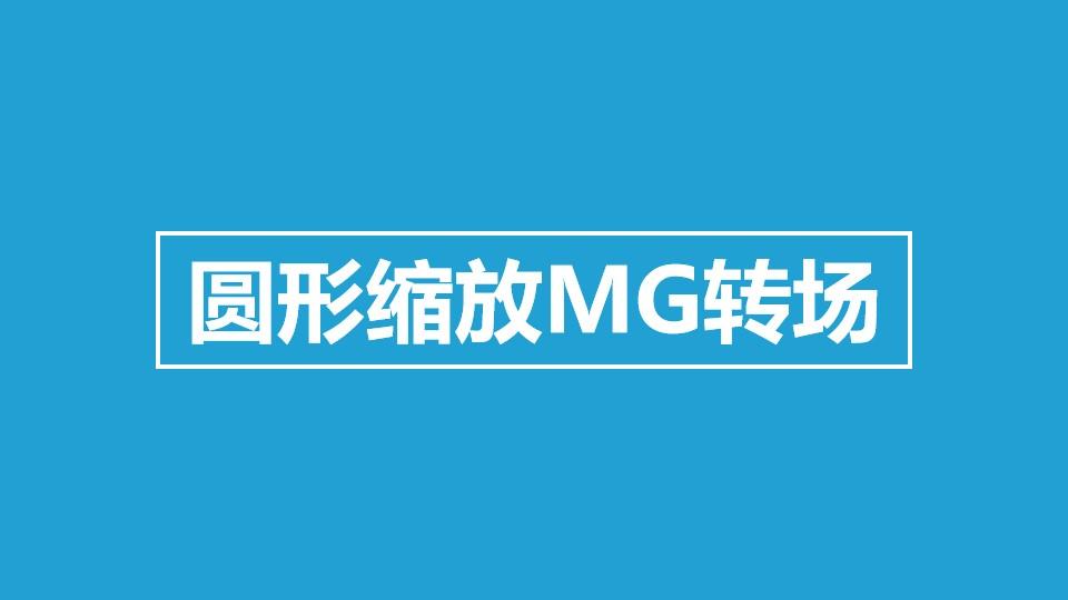 圆形缩放MG转场PPT动画模板素材下载