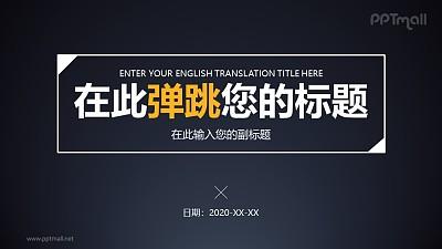 带边框的黄色标题倾斜弹跳PPT动画模板素材下载