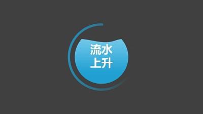 流水上升进入圆球表示百分比PPT动画模板素材下载