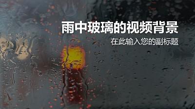 半透明雨中的玻璃视频背景PPT动画模板素材下载