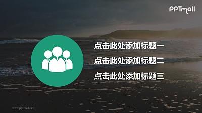 动态的团队介绍PPT模板下载
