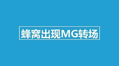 蜂窝出现MG转场PPT动画模板素材下载