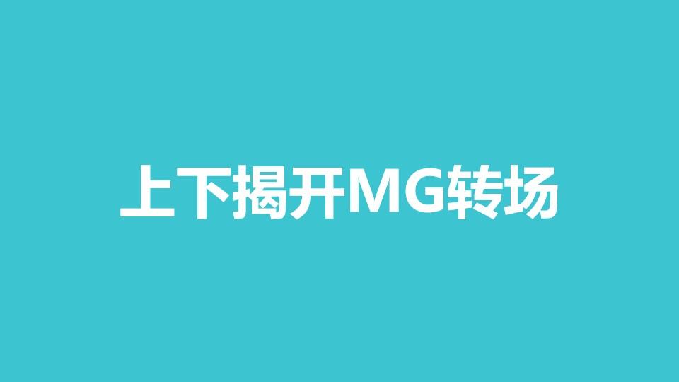 上下揭开MG转场PPT动画模板素材下载