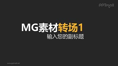 黄色标题从左上进入MG素材转场效果PPT动画模板素材下载