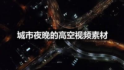 城市夜晚的高空视频动态背景PPT动画模板素材下载