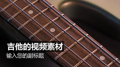吉他的视频动态背景PPT动画模板素材下载