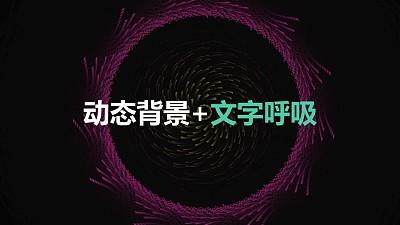 旋转的彩色线条组成的圆环标题呼吸跳动PPT动画模板素材下载