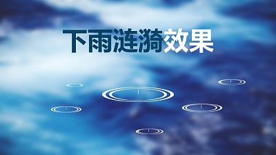 蓝色背景阴雨天下雨激起涟漪场景PPT动画模板素材下载
