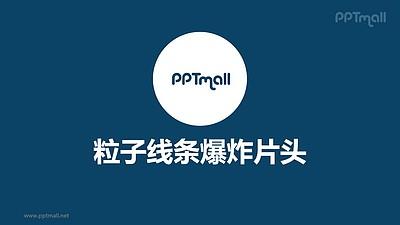 片头动画粒子线条爆照片头PPT动画模板素材下载
