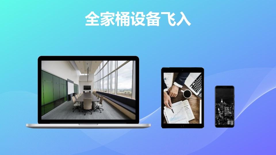 手机平板电脑依次飞入PPT动画模板素材下载