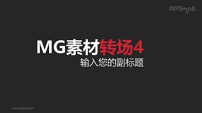 红色标题从右进入MG素材转场动画效果PPT动画模板素材下载