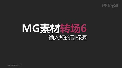 紫色标题背景左下角扇形变换MG素材转场效果PPT动画模板素材下载