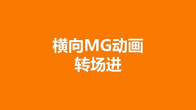 橙色背景从两边向中间汇集MG转场PPT动画模板素材下载