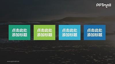 四个文本按钮顺序上升进入的PPT动画模板下载