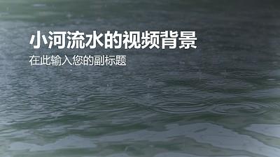 小河流水视频背景PPT动画模板素材下载