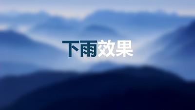 蓝色背景阴雨天下雨场景PPT动画模板素材下载