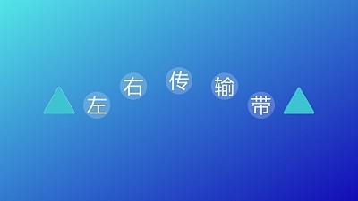 文字强调特效三角形左右传输PPT动画模板素材下载