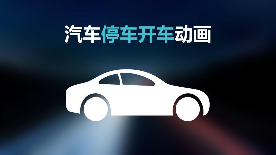汽车停车开车PPT动画模板素材下载