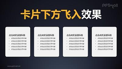 四个并列的文本框卡片下方飞入效果PPT动画模板素材下载