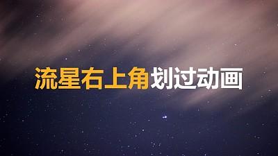 星空背景流星从右上角划过PPT动画模板素材下载