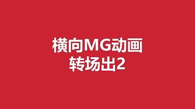 红色背景从中间向两边分散MG转场PPT动画模板素材下载