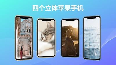 4个立体的苹果手机并列关系PPT动画模板素材下载