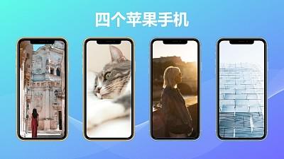 4个苹果手机并列关系PPT动画模板素材下载