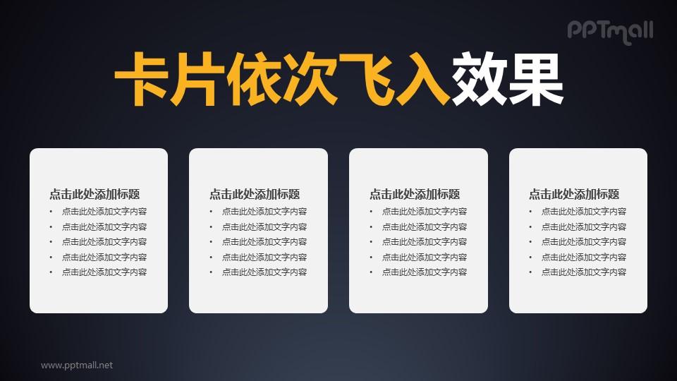四张卡片由下方依次飞入效果PPT动画模板素材下载