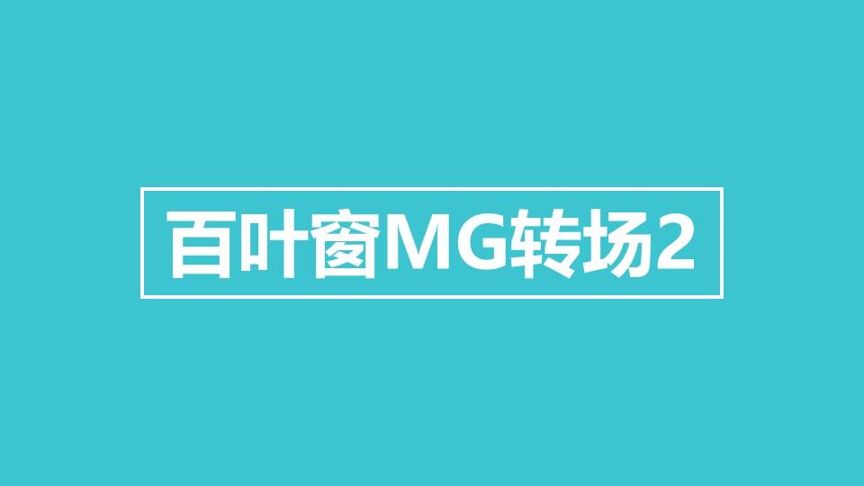 百叶窗向下揭开MG转场PPT动画模板素材下载