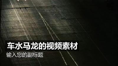 车水马龙的视频素材背景标题左侧进入PPT动画模板素材下载