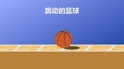 跳动的篮球从左往右运动PPT仿真动画模板素材下载
