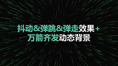 视觉冲击标题抖动弹跳消失万箭齐发动态背景PPT动画模板素材下载