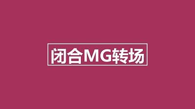 闭合MG转场PPT动画模板素材下载