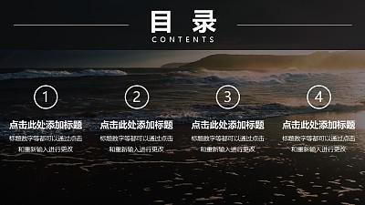 目录页风景背景标题和4个文本框从周围同时进入PPT动画模板素材下载