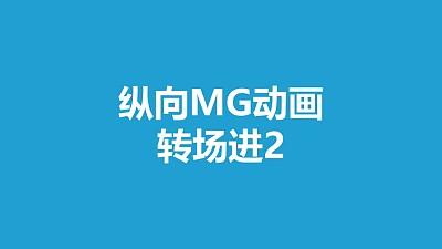 蓝色背景从下向上铺满平面MG转场PPT动画模板素材下载