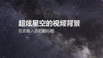 紫色超炫星空视频背景PPT动画模板素材下载