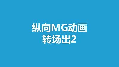 蓝色背景从中间向左右分散MG转场PPT动画模板素材下载