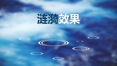 蓝色背景阴雨天涟漪场景PPT动画模板素材下载