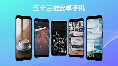 5个三维安卓手机并列关系PPT动画模板素材下载