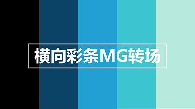 横向彩条揭开MG转场PPT动画模板素材下载