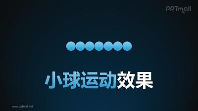 7个蓝色的小球发散汇聚PPT动画模板素材下载